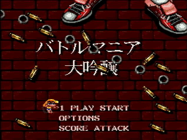 Титульный экран из игры Battle Mania / Баттл Мания