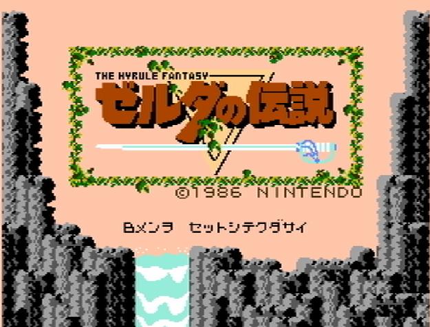 Титульный экран из игры Zelda no Densetsu  The Hyrule Fantasy / ゼルダの伝説