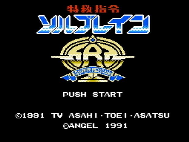 Титульный экран из игры Tokkyuu Shirei Solbrain / Солбрейн (特救指令 ソルブレイン)