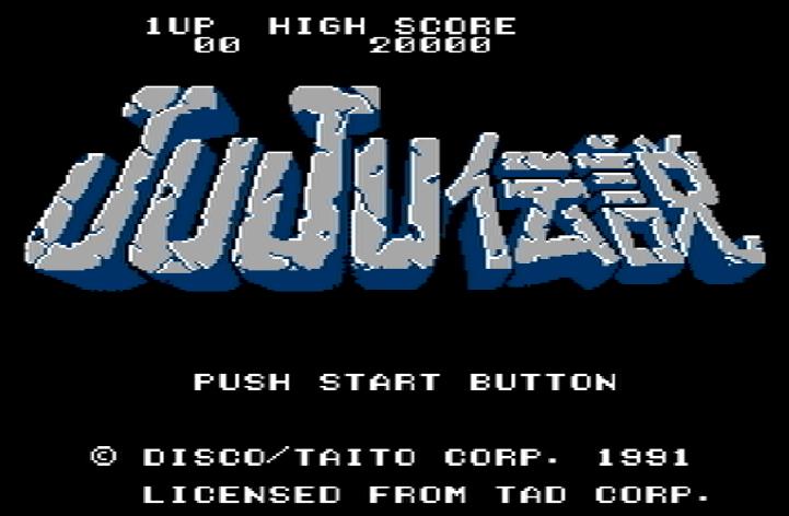Титульный экран из игры Juju Densetsu / Легенда ДзюДзю
