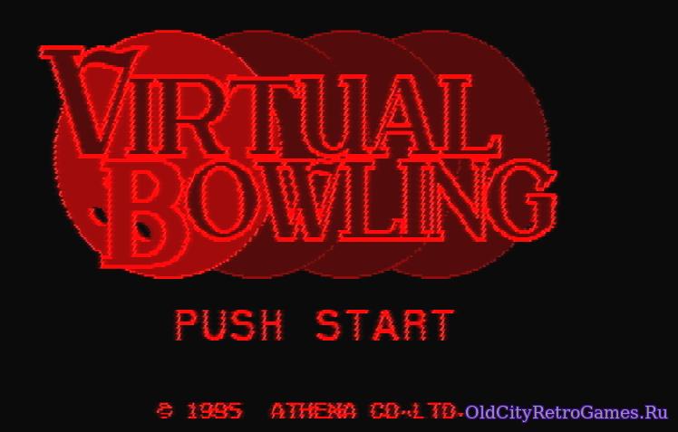 Титульный экран из игры Virtual Bowling / Виртуальный Боулинг