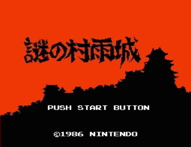 Титульный экран из игры Nazo no Murasame Jou, 謎の村雨城