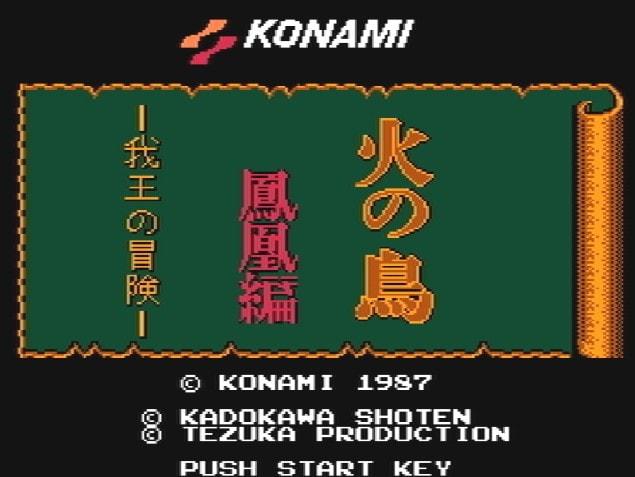 Титульный экран из игры Hi no Tori Hououhen: Gaou no Bouken / Хи но Тори - 火の鳥